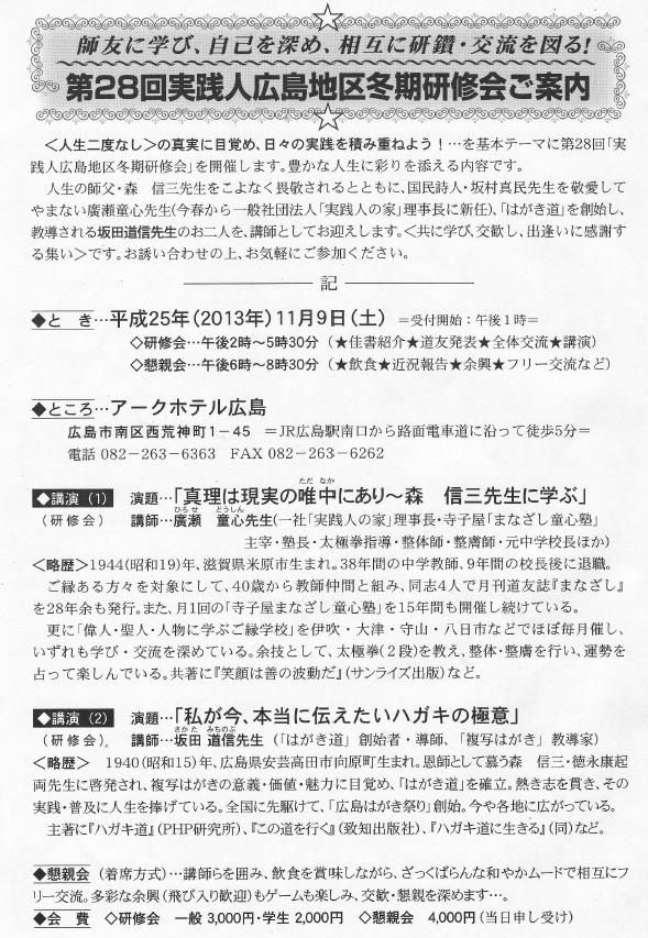 25.11実践人研修.png