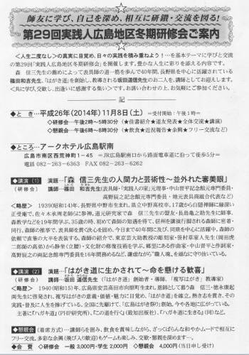 冬期研修26.11.png
