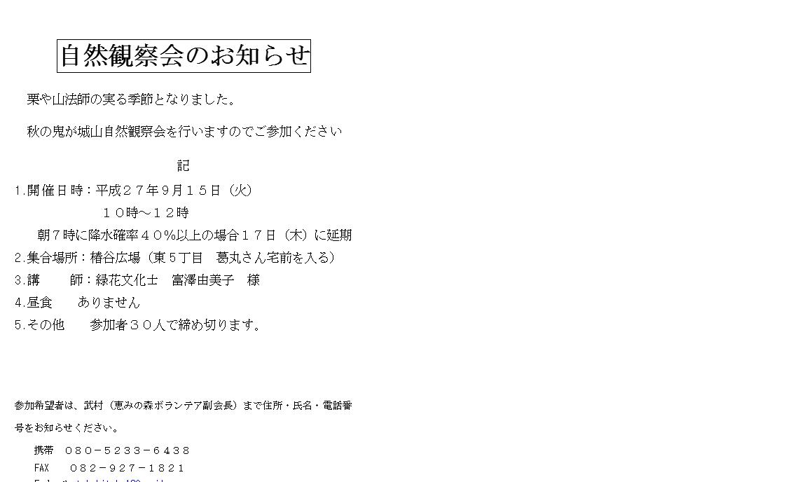 自然観察会27.9.15.png
