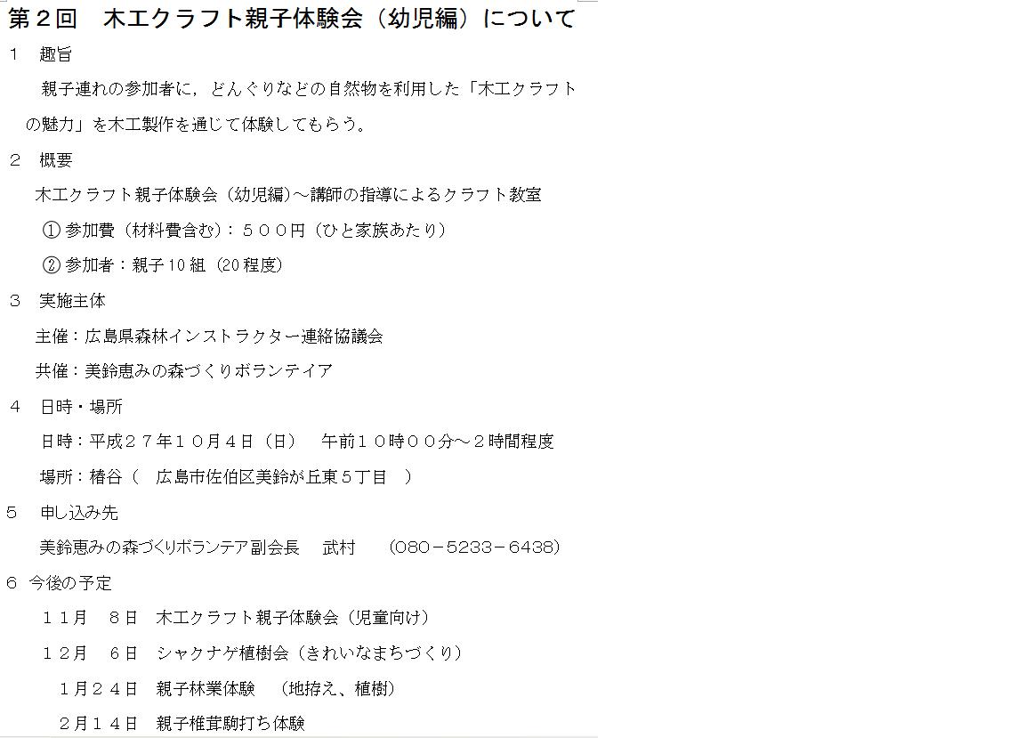 クラフト体験27.10.png