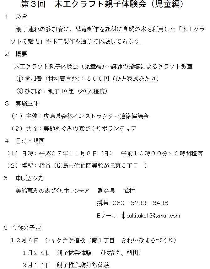 木工クラフト27.11.8.png