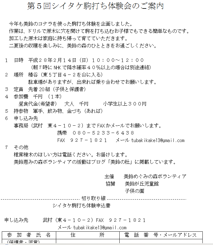 椎茸駒うち体験28.png