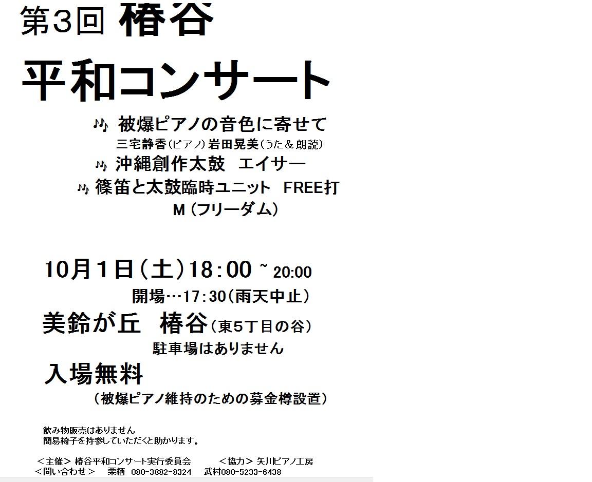 平和コンサート28.10.1.jpg