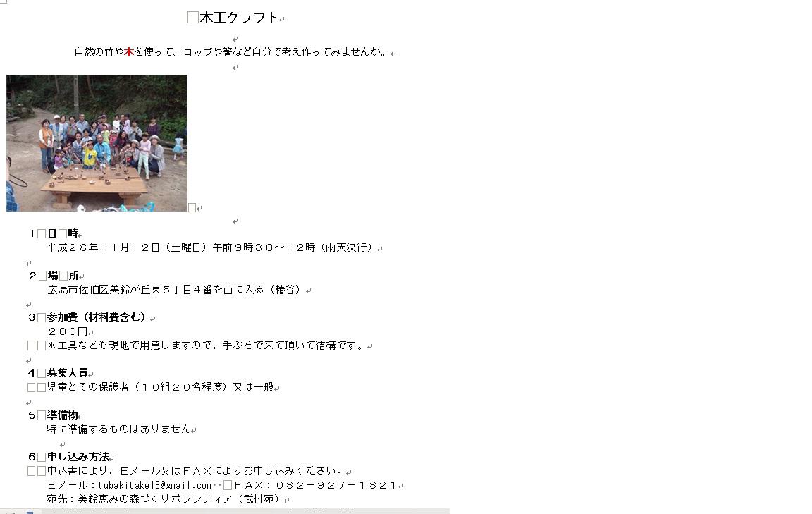 木工クラフト28.11.12.jpg