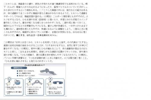 ヒモトレ2.jpg