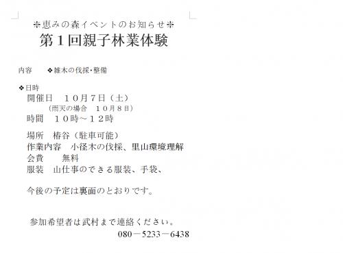 林業体験29.10.png