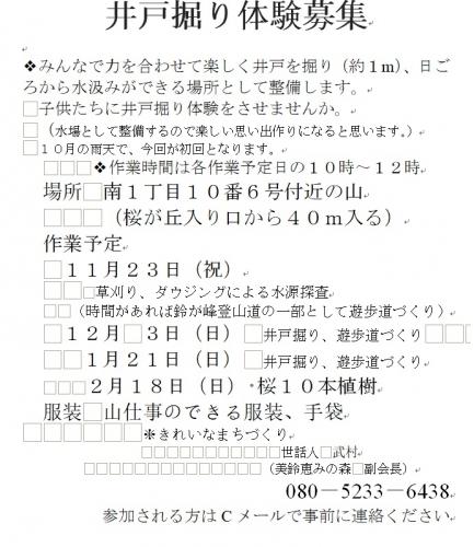 井戸掘り29.11.jpg