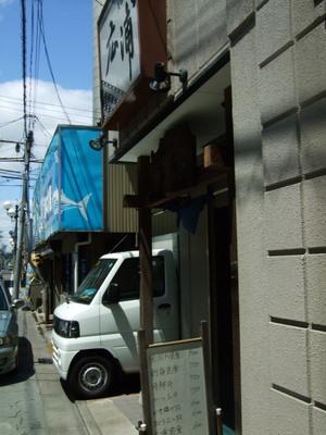 木町通りの広浦