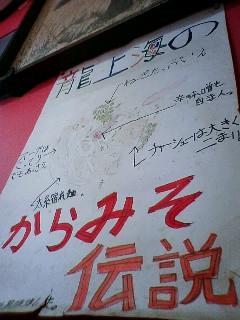 龍上海 辛味噌ラーメン