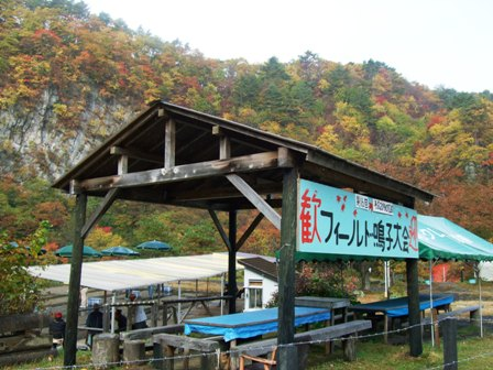 鳴子温泉の紅葉 クレー射撃場