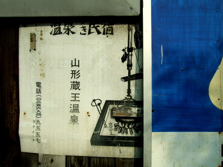 若林区で見かけた古い看板