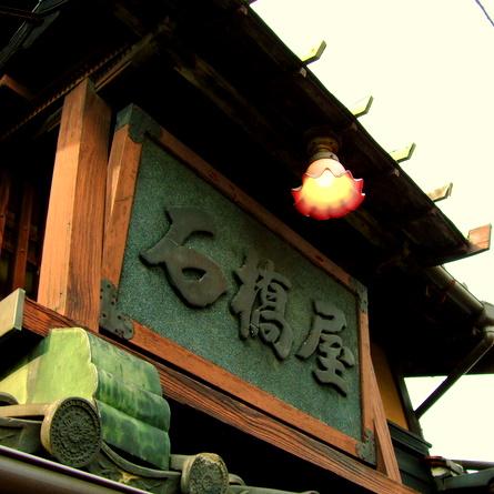 舟丁の仙台駄菓子店