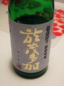 塩竃の日本酒