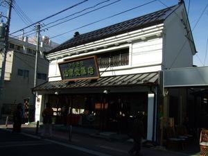 旧仙南堂薬店