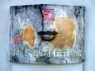 仙台箪笥伝承館