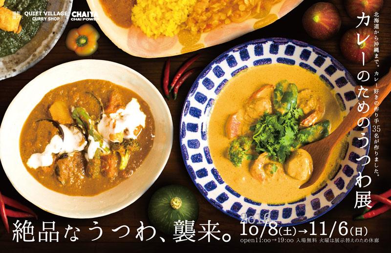 currybanner_aburakame2[1].jpg