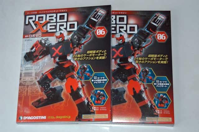 ROBO XERO(ロボゼロ)06号