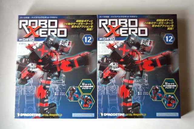 ROBOXERO12号