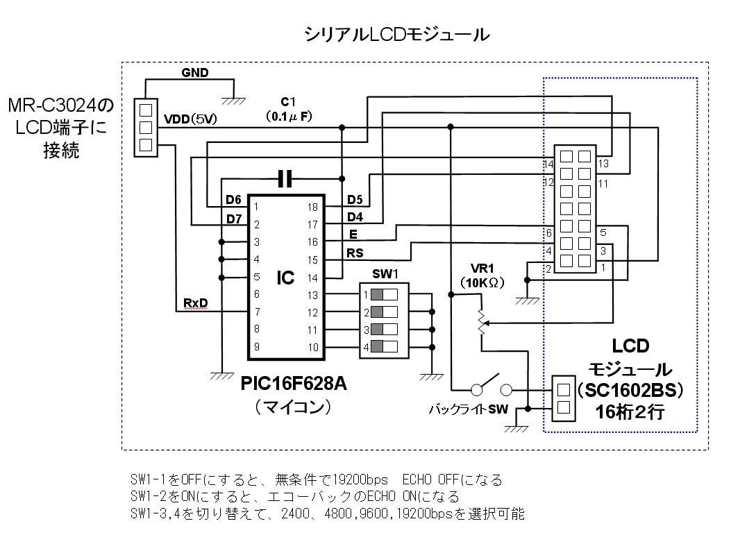 シリアルLCDモジュールの回路図