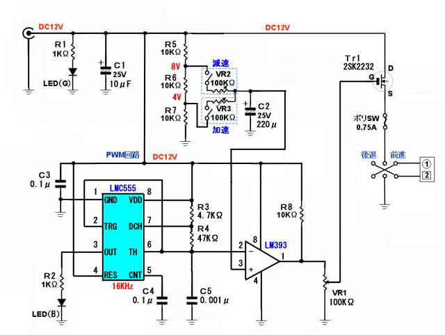 PWM方式の回路図