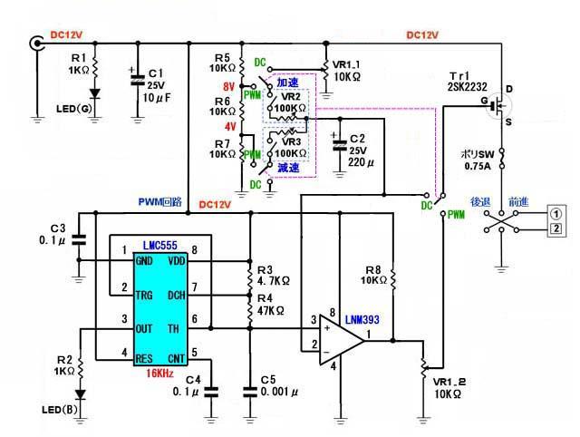DC/PWM方式切替え駆動回路
