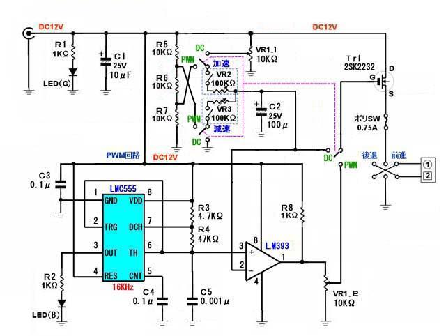 DC/PWM切替パワーパック回路図