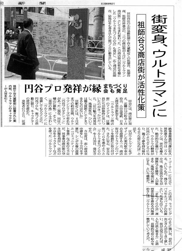 朝日新聞5月30日朝刊東京版