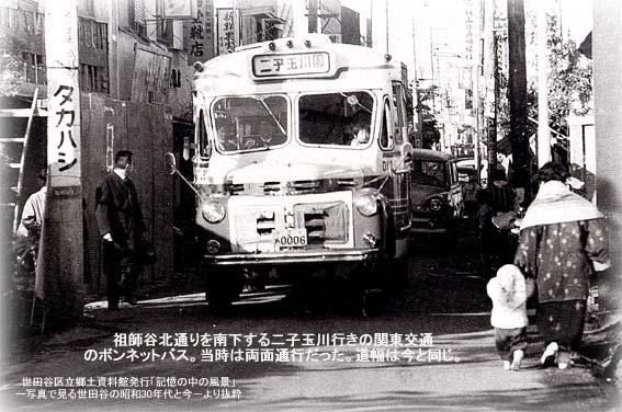 昭和30年代の祖師谷北通りを南方向に走る小田急バス