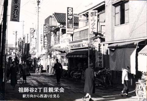 昭和30年代の祖師谷商店街01