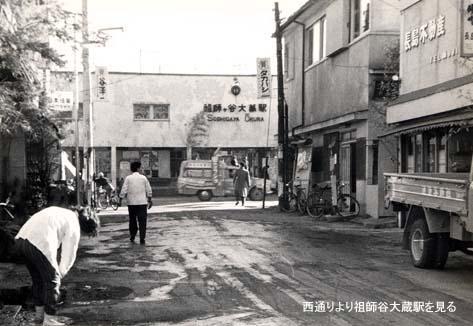 昭和30年代の祖師谷商店街02