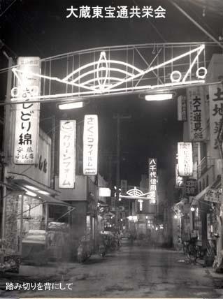 昭和30年代の祖師谷商店街05