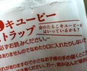 たらこキューピー3