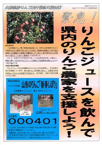 林檎090211