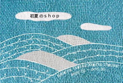 shop20146はがき