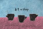 shop201411