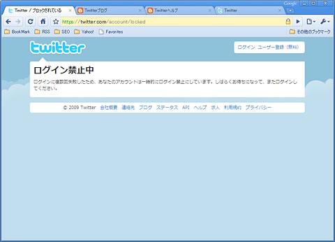 一時的にログイン禁止の画面