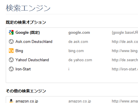 検索エンジンの設定