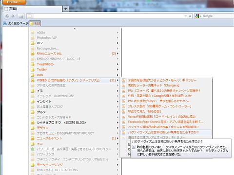 FirefoxのRSS表示