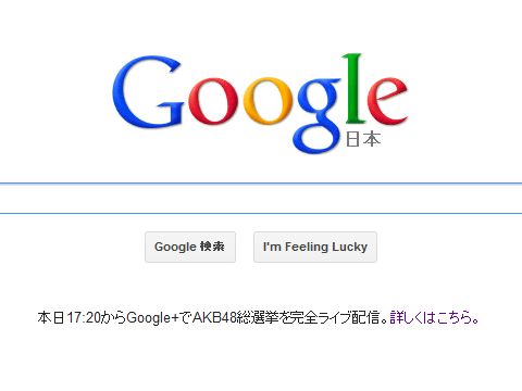 Googleは生モノみたい