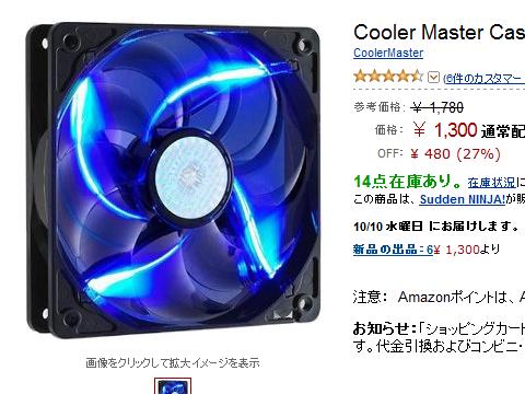 Cooler Master Case Fan ブルー R4-L2R-20CK-GP
