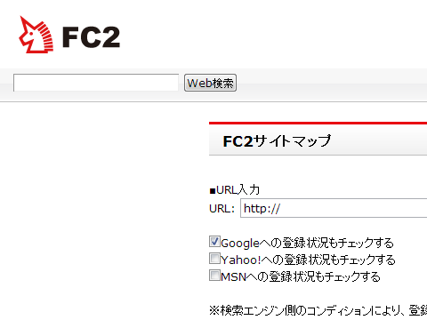 FC2 サイトマップ