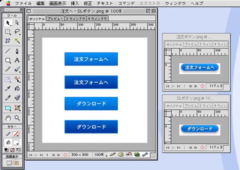 ホームページ/ブログ用ボタンのデザイン
