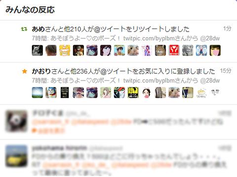 Twitterのメンション