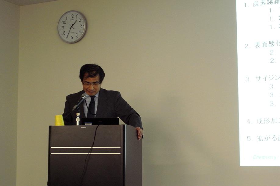 2014第2回炭素繊維応用技術研究会