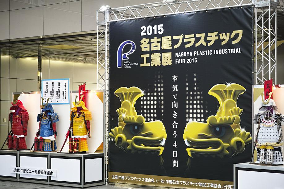 2015名古屋プラスチック工業展