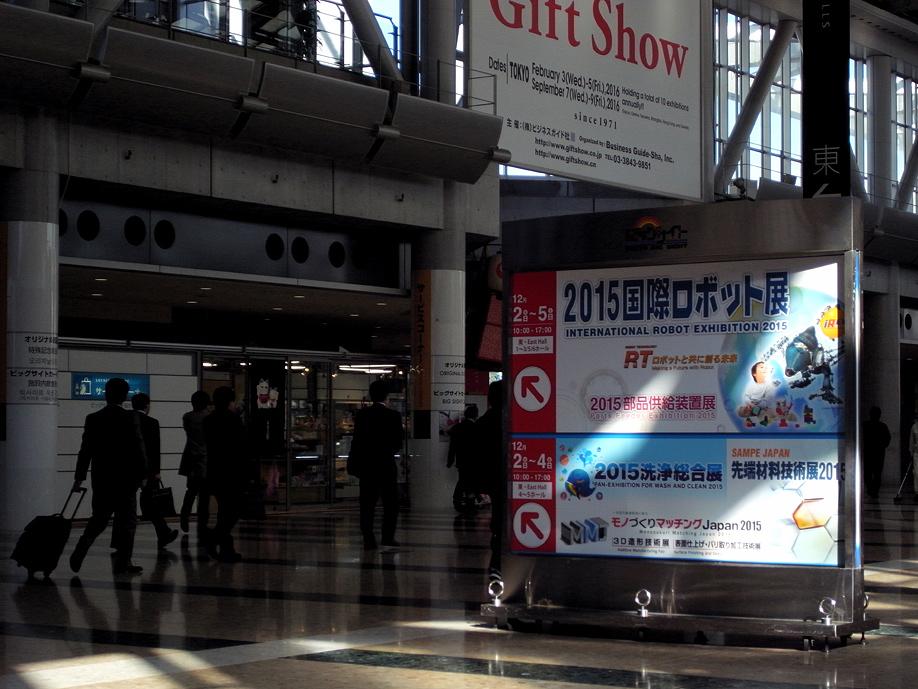 SAMPE JAPAN 先端材料技術展2015 を見てきました