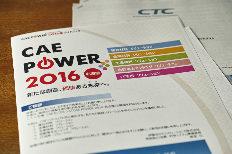 CAE POWER 2016 名古屋