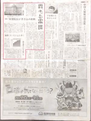 読売新聞(掲載紙面).jpg