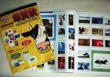 2009年度版年賀状カタログ