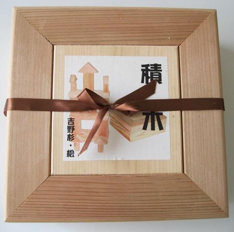 奈良・吉野産あったか積み木